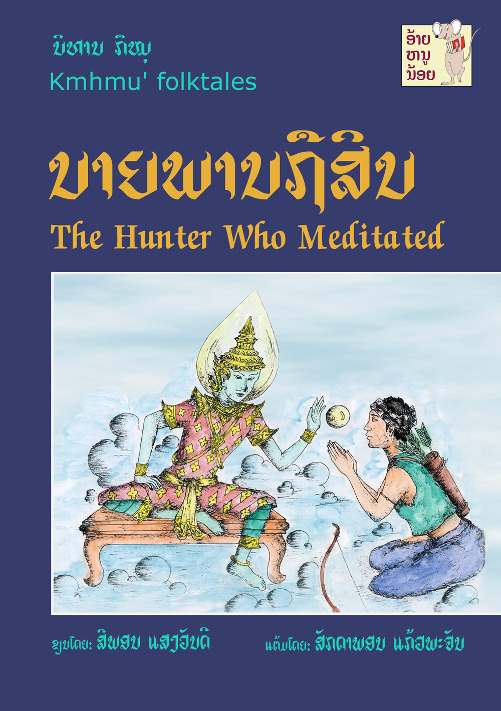 The Hunter Who Meditated large book cover, published in Lao and English