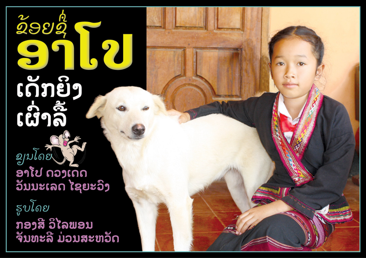 I am Arpo large book cover, published in Lao language