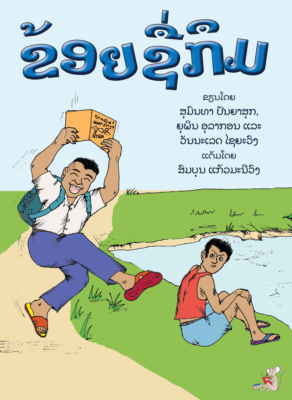 I Am Geum large book cover, published in Lao language