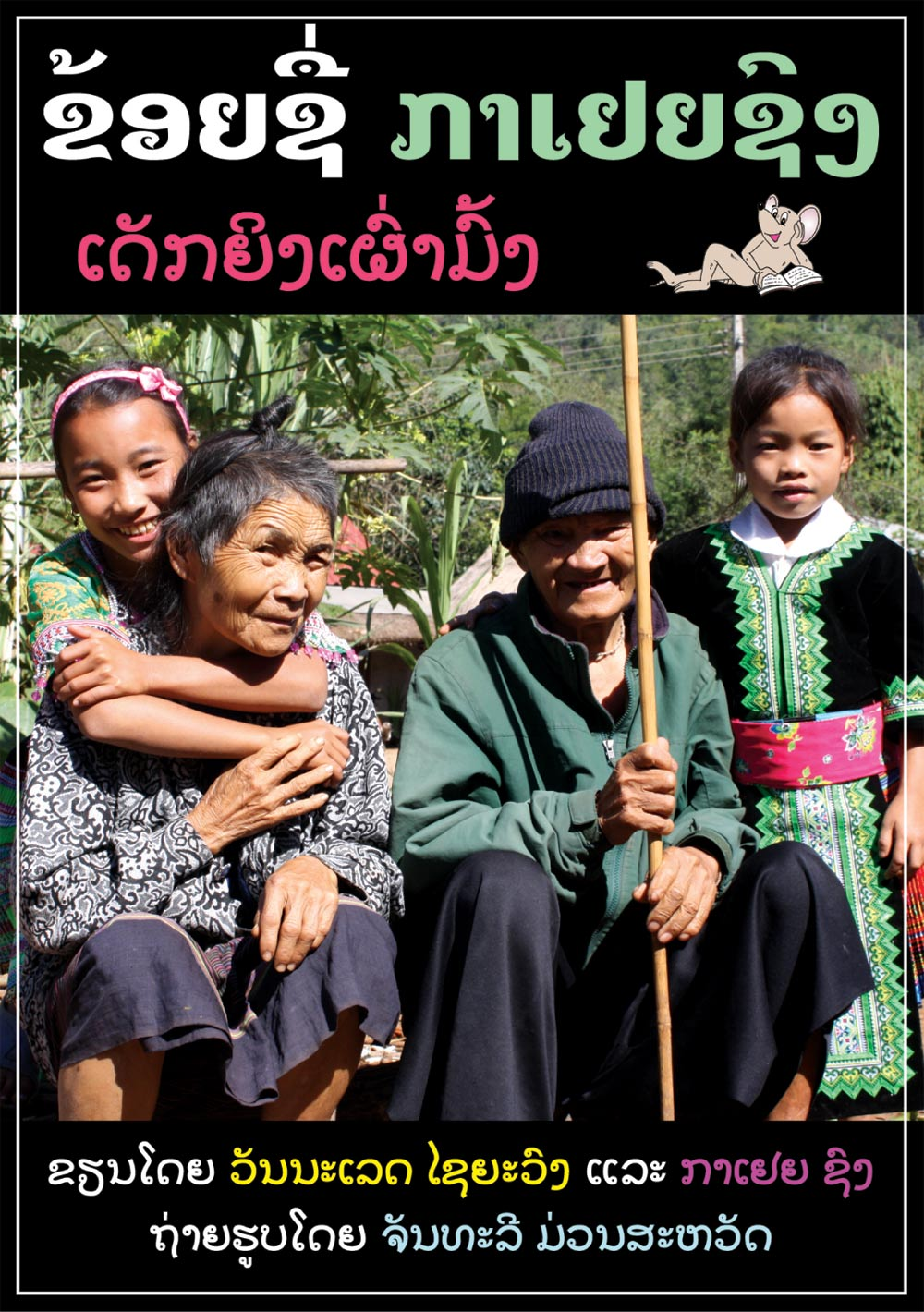I am Kayia Xong large book cover, published in Lao language