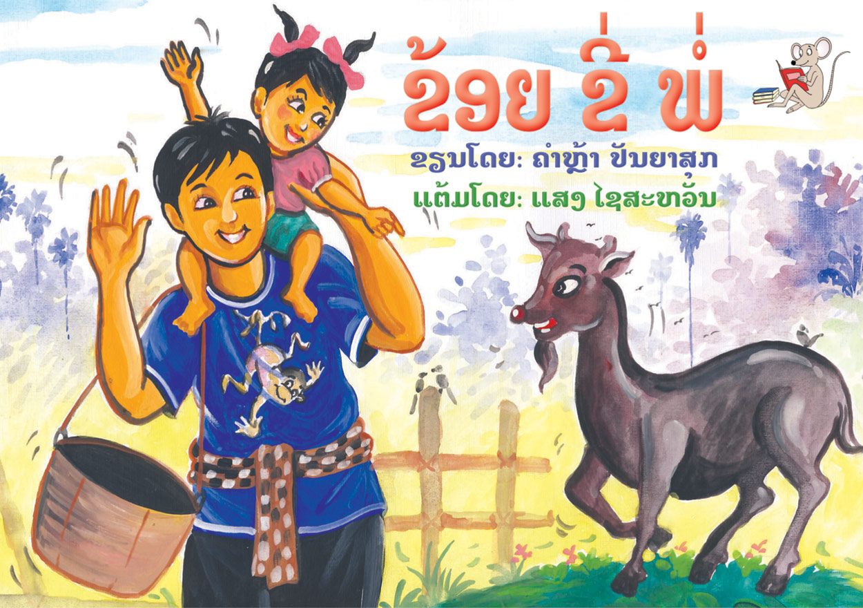 I am riding my father large book cover, published in Lao language