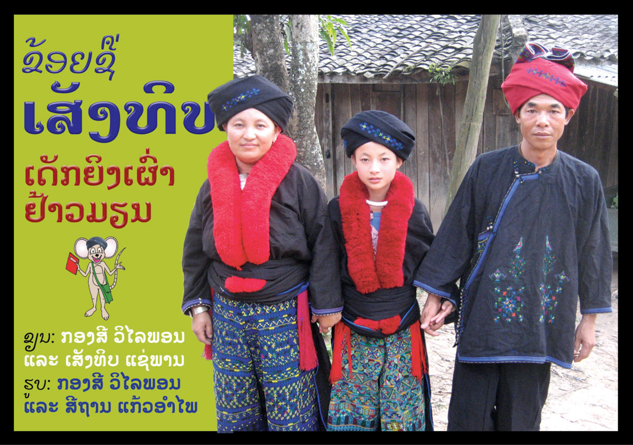 I am Sengtip large book cover, published in Lao language