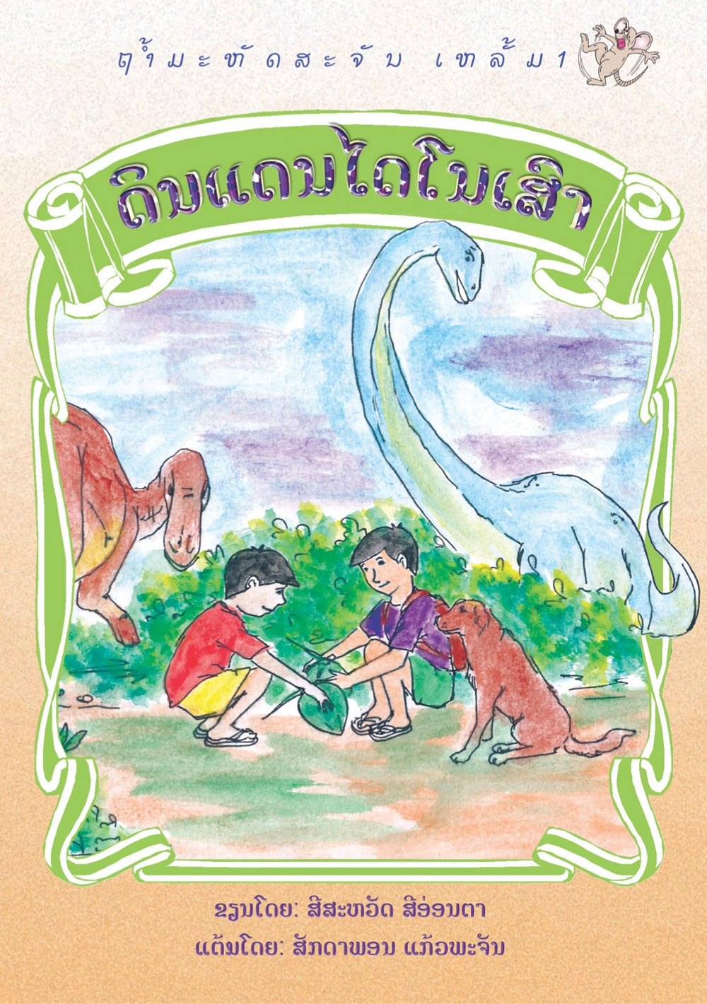 In the Land of Dinosaurs large book cover, published in Lao language