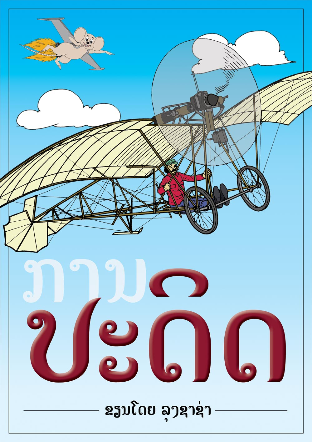 Inventions large book cover, published in Lao language