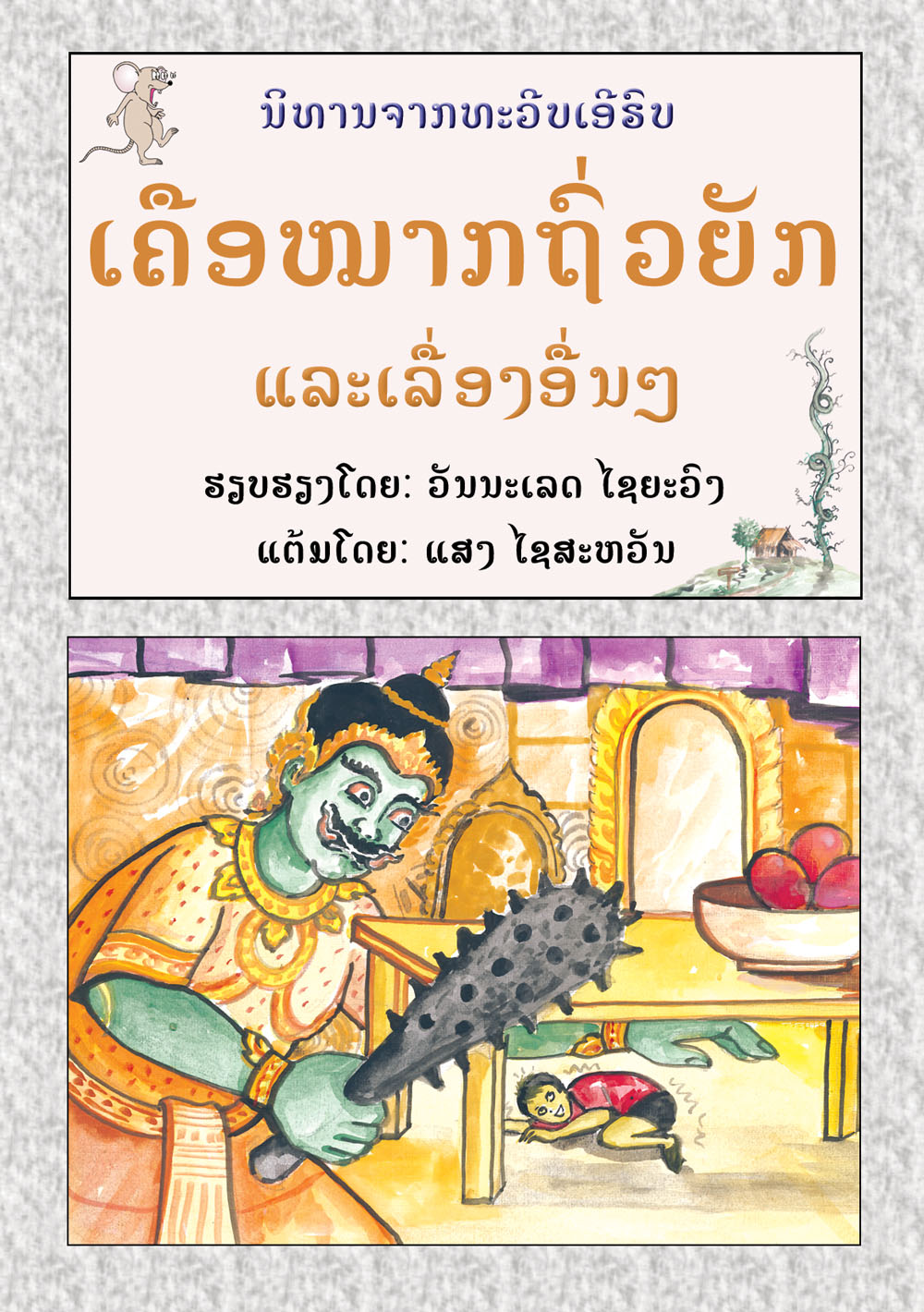 Jack and the Beanstalk large book cover, published in Lao language