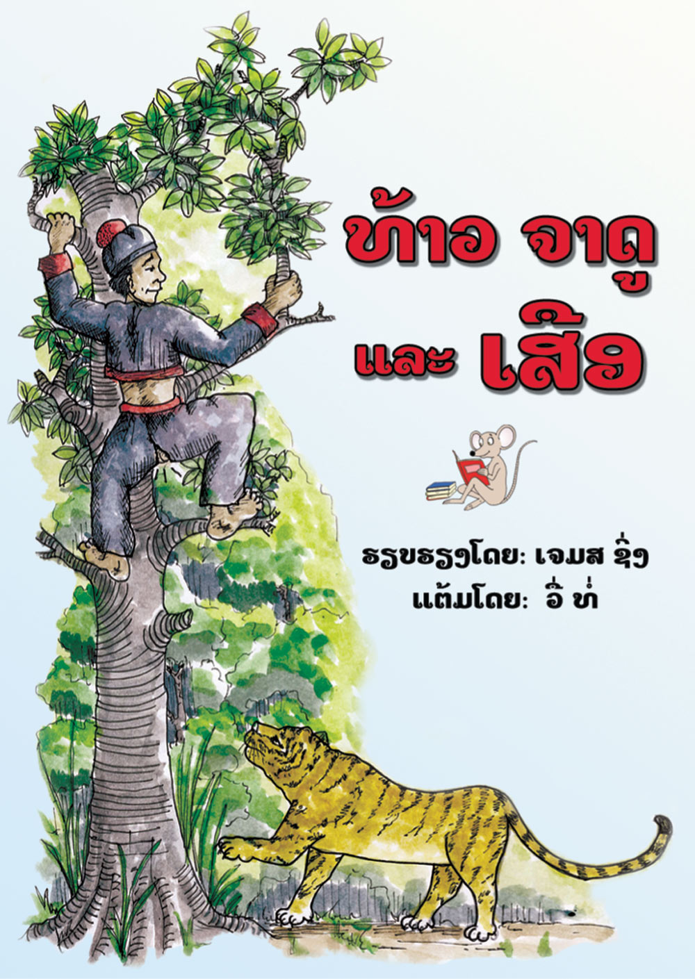 Jadu and the Tiger large book cover, published in Lao language