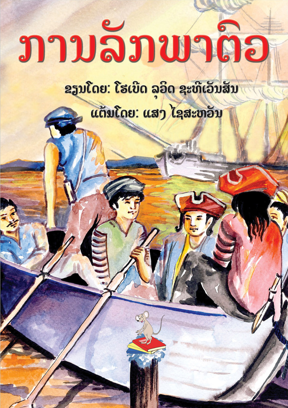 Kidnapped large book cover, published in Lao language