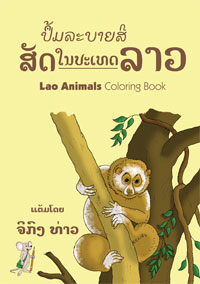 Lao Animals Coloring Book book cover