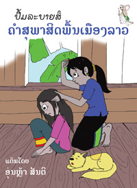 Lao Proverbs Coloring Book book cover