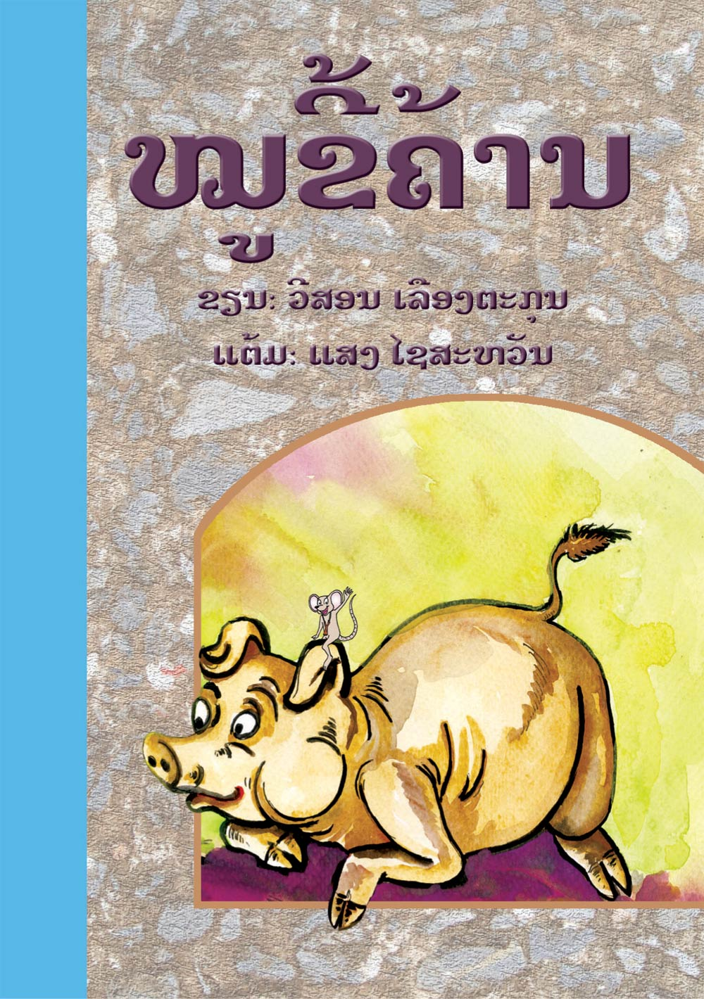 Lazy Pig large book cover, published in Lao language
