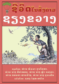 Life in the War in Xieng Khuang book cover