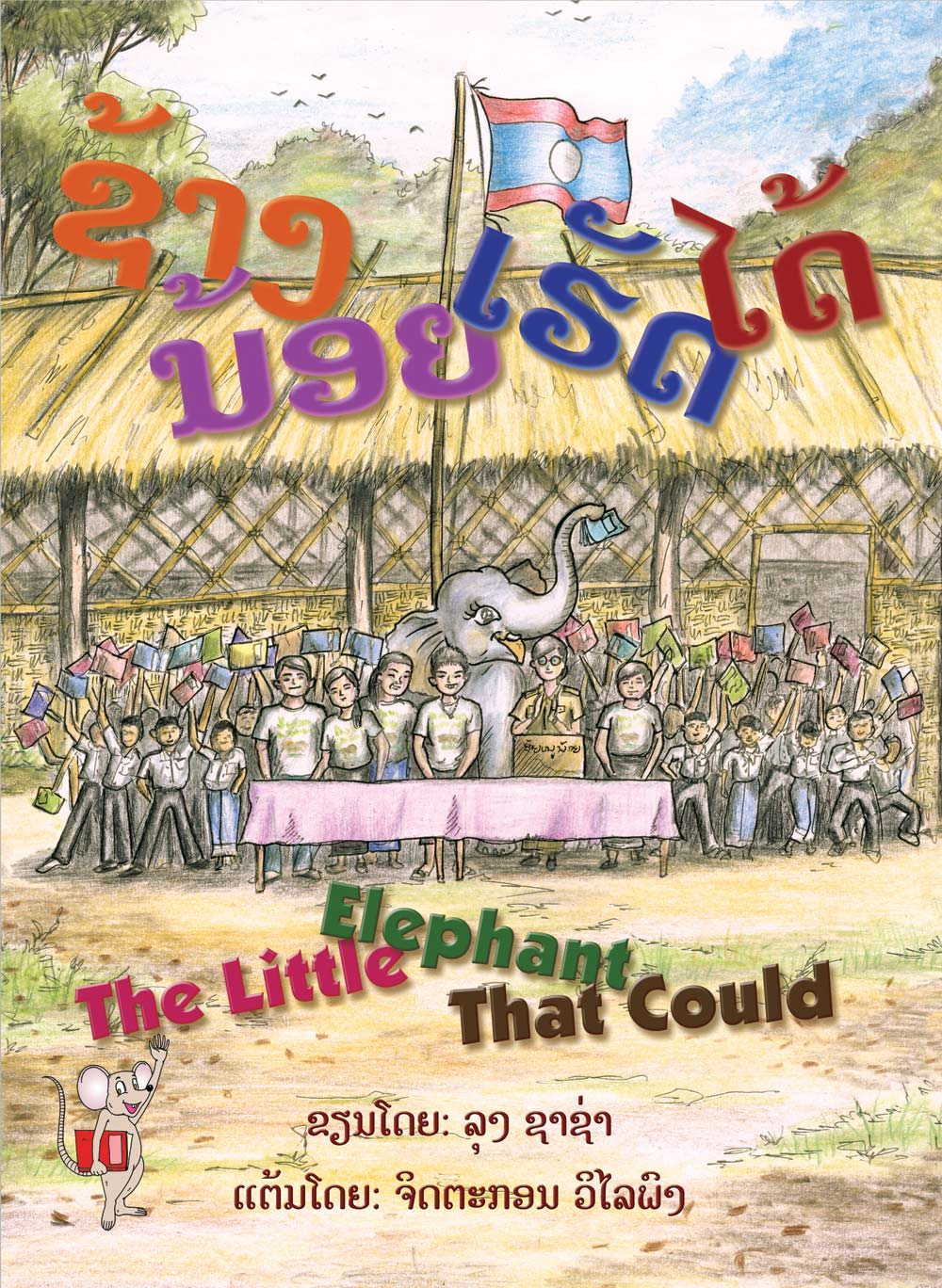 The Little Elephant That Could large book cover, published in Lao and English