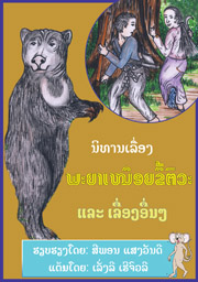 THE LYING KING AND THE SUN BEAR: a book that needs a sponsor.