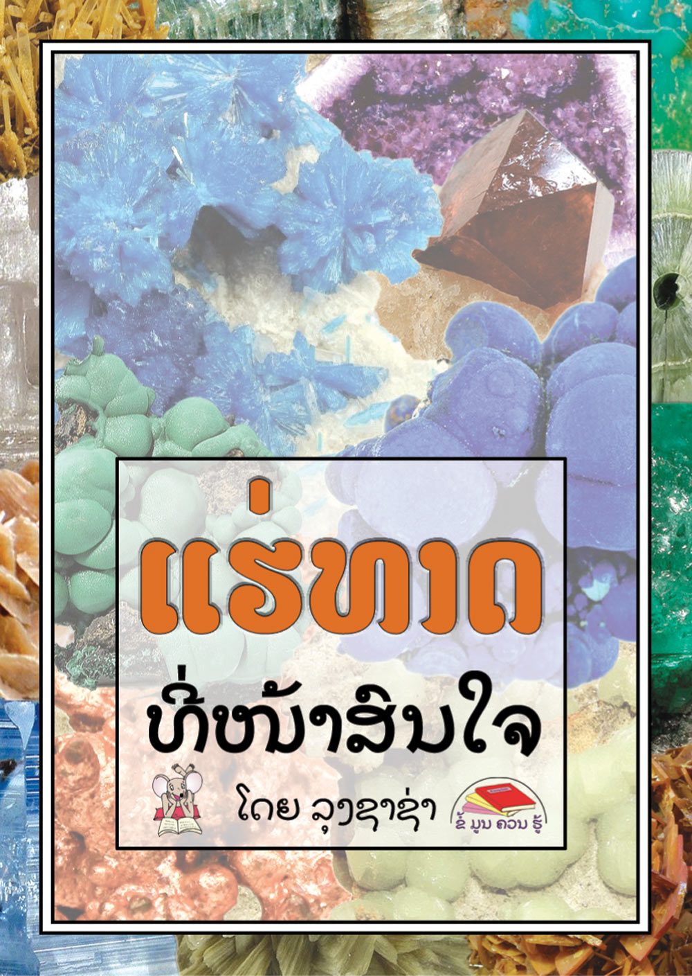 Minerals are Fascinating! large book cover, published in Lao language