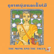 THE MONK AND THE TREES: a book that needs a sponsor.