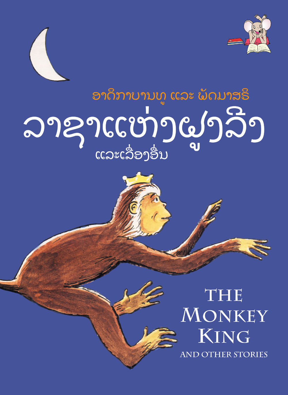 The Monkey King large book cover, published in Lao and English