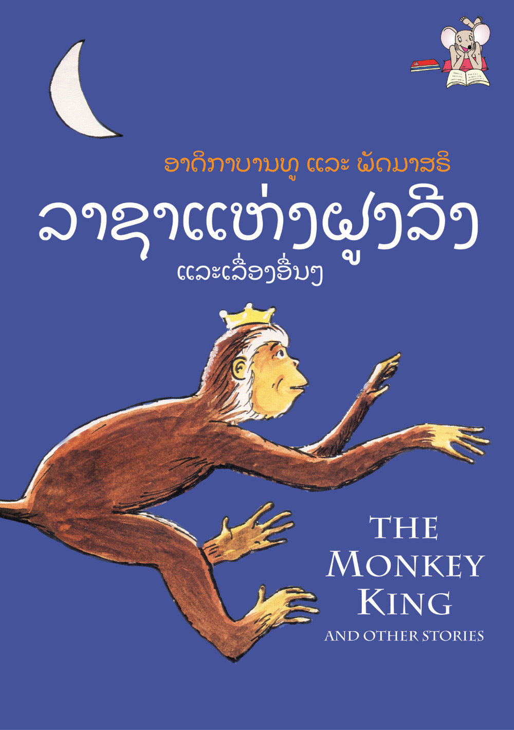 The Monkey King large book cover, published in Lao language