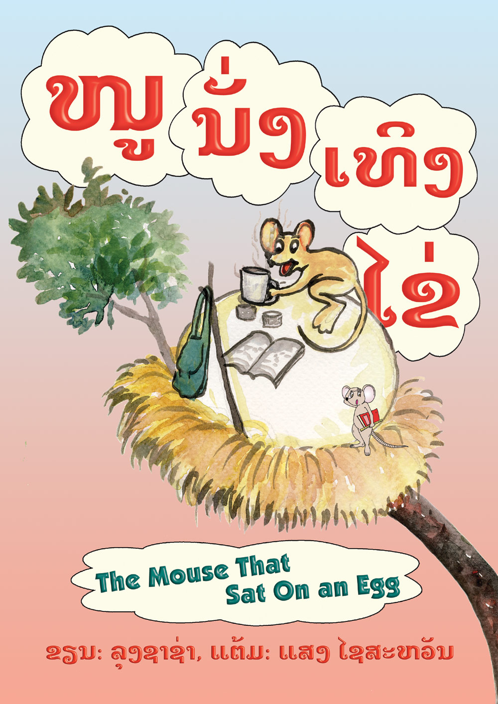 Cover Of The Book The Mouse That Sat On An Egg