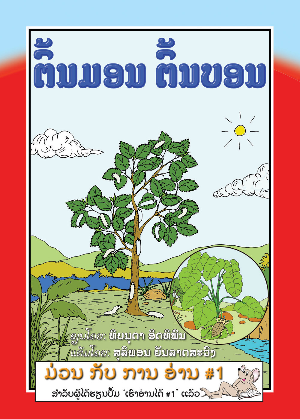 Mulberry and Lotus large book cover, published in Lao language