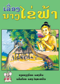 Nang Kaifa book cover