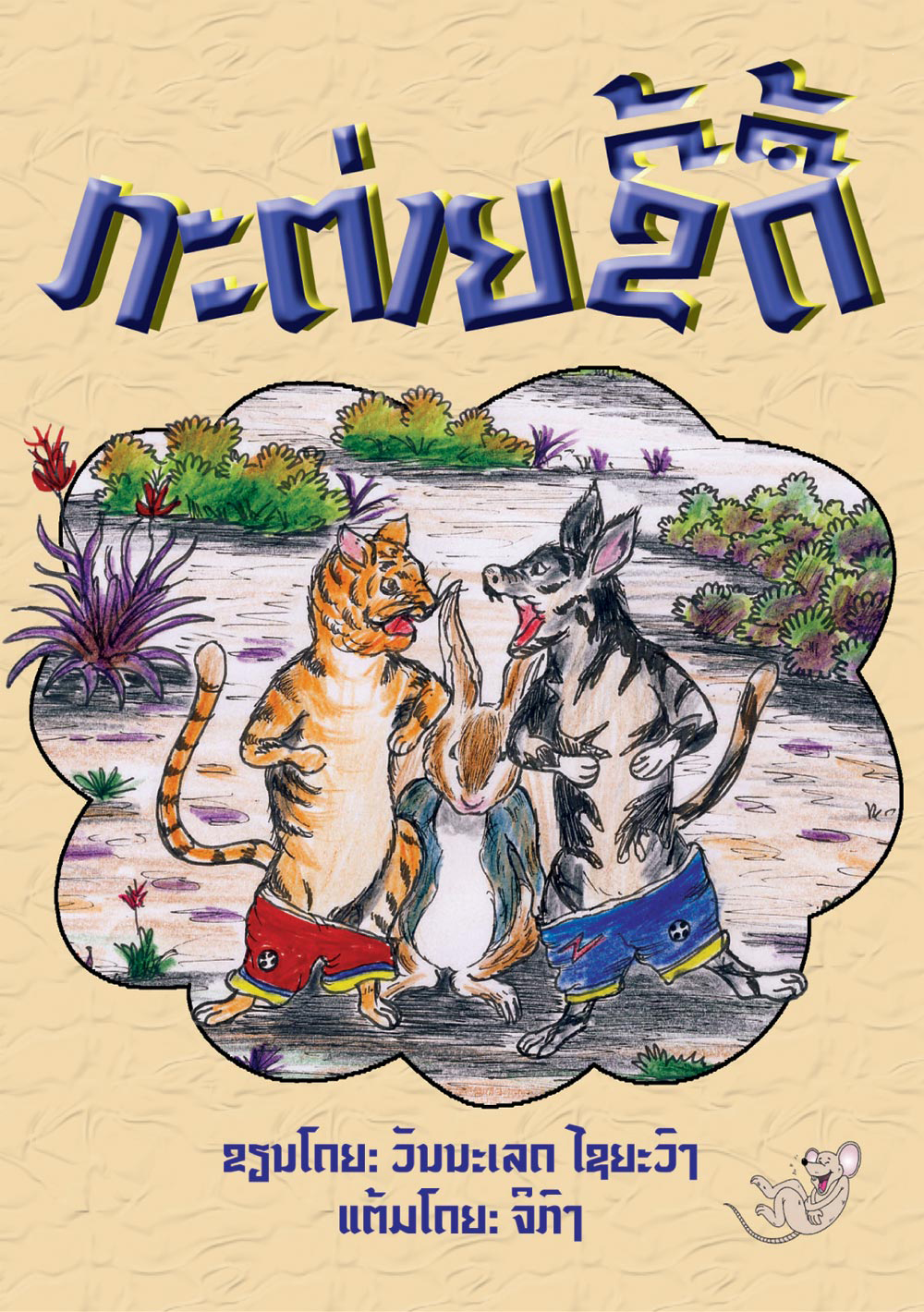 The Naughty Rabbit large book cover, published in Lao language