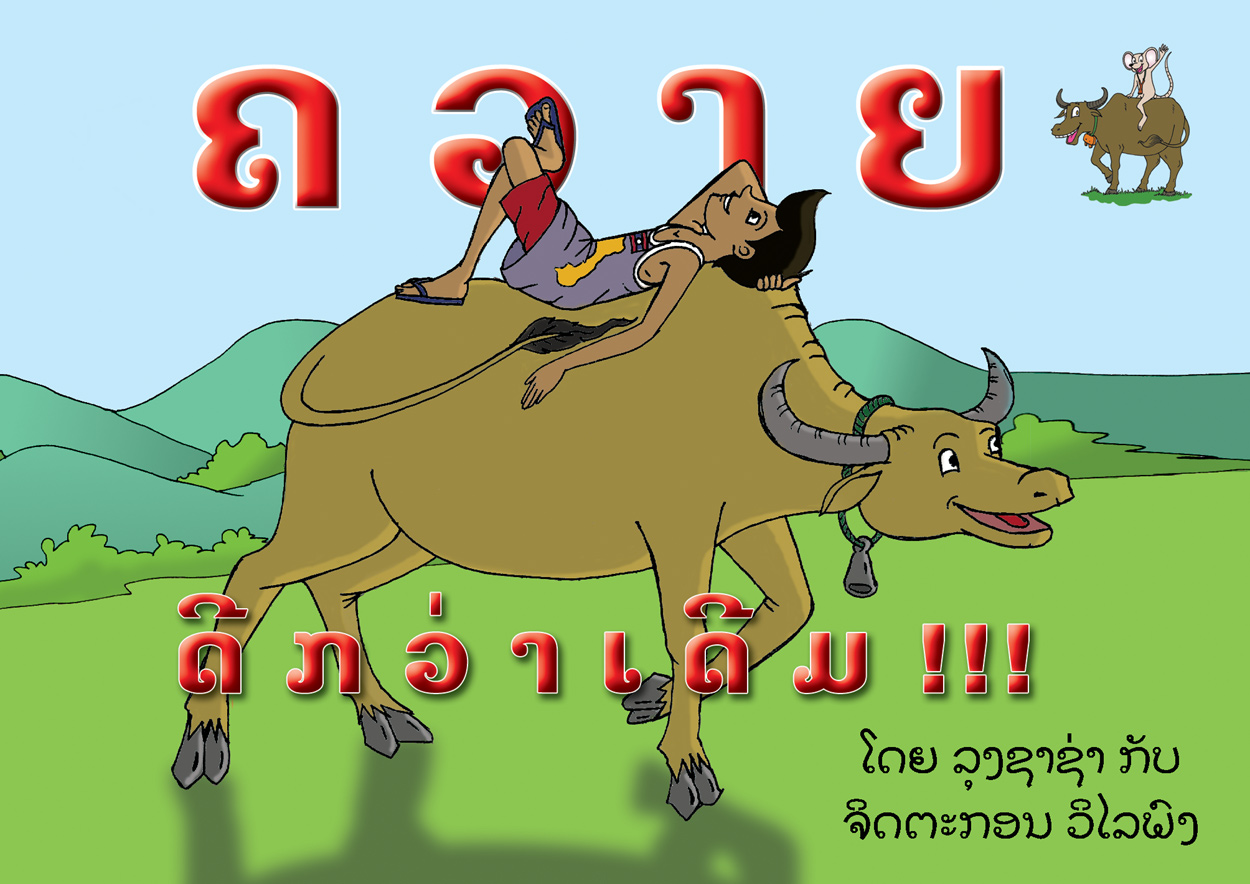 New, Improved Buffalo large book cover, published in Lao language