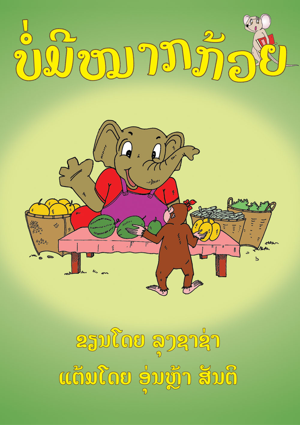 No Bananas large book cover, published in Lao language