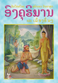 Ongkhuriman book cover