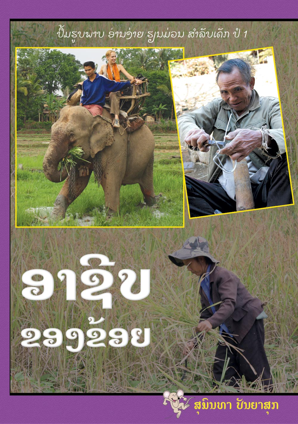 Our Jobs large book cover, published in Lao language