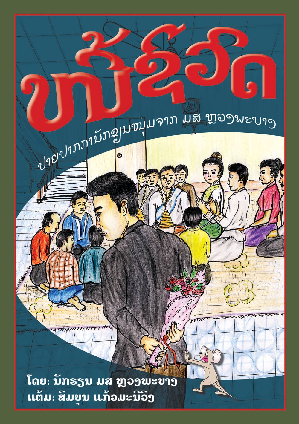 Our Lives Together large book cover, published in Lao language