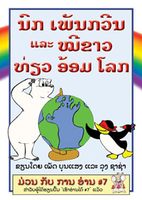 Penguin and Polar Bear Travel the World book cover