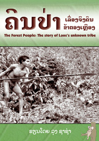 People of the Forest book cover