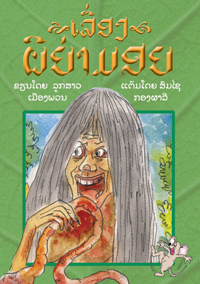The cover of Phiiyamoi, a traditional Lao story
