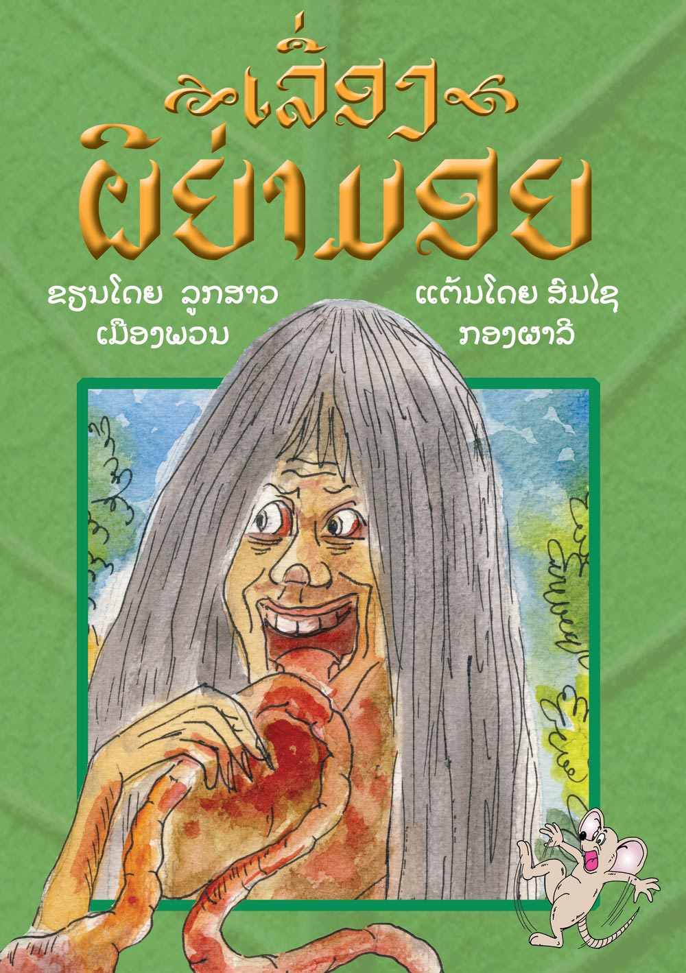 Phiiyamoi large book cover, published in Lao language
