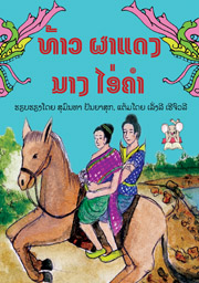PRINCE PHADAENG AND PRINCESS AIKHAM: a book that needs a sponsor.