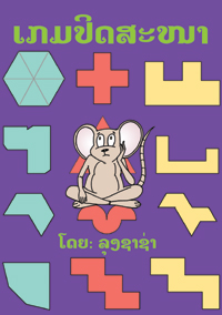 Puzzles book cover