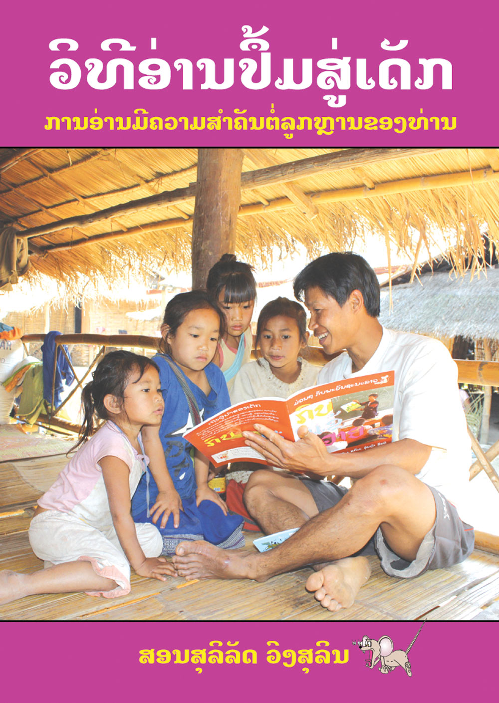 The Joy of Reading large book cover, published in Lao language