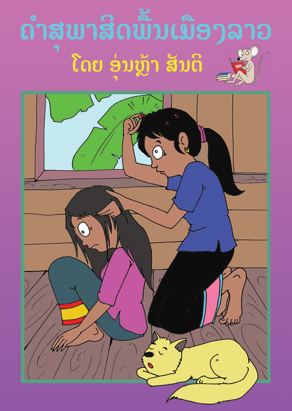 Lao Proverbs - Small (color) large book cover, published in Lao language