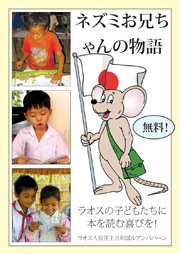 THE STORY OF BIG BROTHER MOUSE: a book that needs a sponsor.