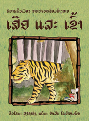 Books published in Laos by Big Brother Mouse