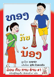 TONG AND NONG: a book that needs a sponsor.