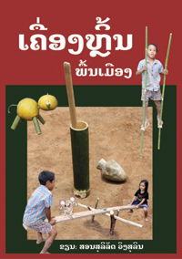 Traditional Toys book cover