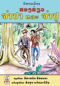 Two friends, Champa and Champou book cover