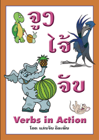 Verbs in Action book cover