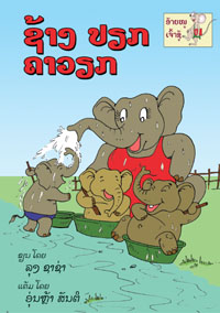 The Wet Elephant is Busy book cover