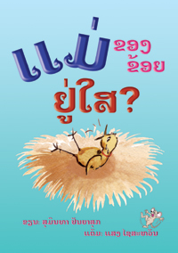 Where Is My Mother? book cover