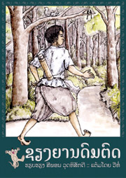 XIENG MIENG, THE TRICKSTER OF LAOS: a book that needs a sponsor.