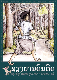 Xieng Mieng, the Trickster of Laos book cover