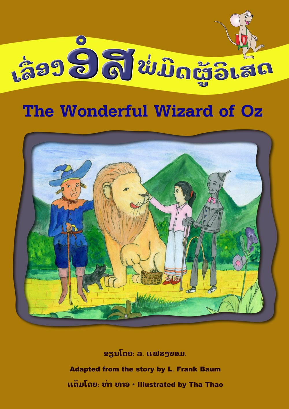 wonderful wizard of oz book essay questions In the wonderful wizard of oz another classic children's book the wonderful wizard of oz essay - people start their lives with open eyes.