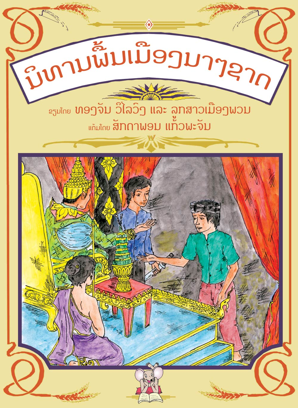International Folktales large book cover, published in Lao language
